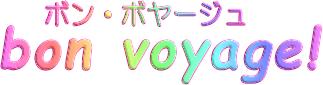 bon voyage!(ボン・ボヤージュ)